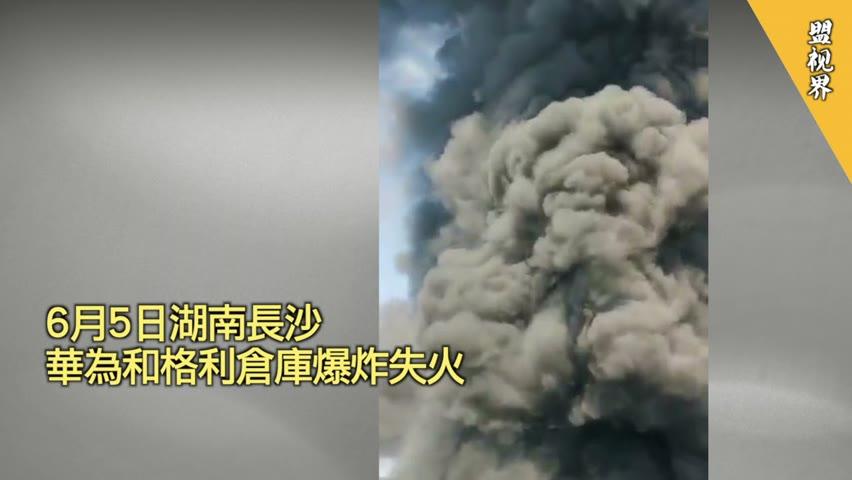 6月5日湖南長沙,華為和格利倉庫爆炸失火~