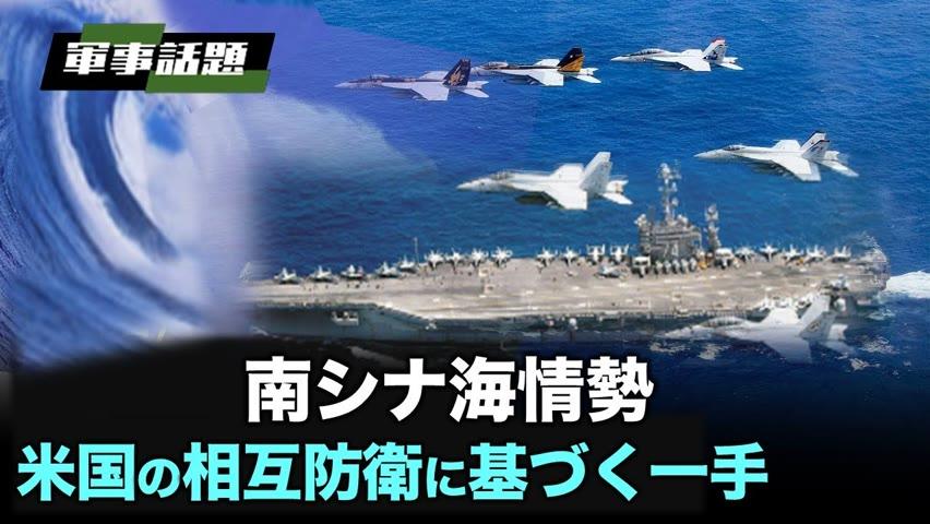 【時事軍事】米国が中共の国際法違反を行動で指摘するも  中共は米軍艦を追い払ったと宣伝