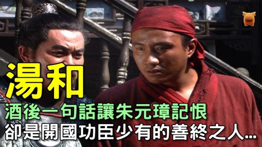 湯和:因酒後一句話讓朱元璋記恨,卻是開國功臣中少有的善終之人...