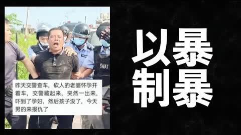 广东交警乱拦车把孕妇吓流产,结果被砍,以暴制暴的时代来了。