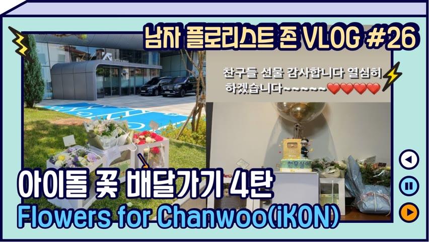 [SUB][#26 남자 플로리스트 브이로그] iKON 찬우님을 위한 꽃선물 / Flowers for iKON Chanwoo from Global Fans