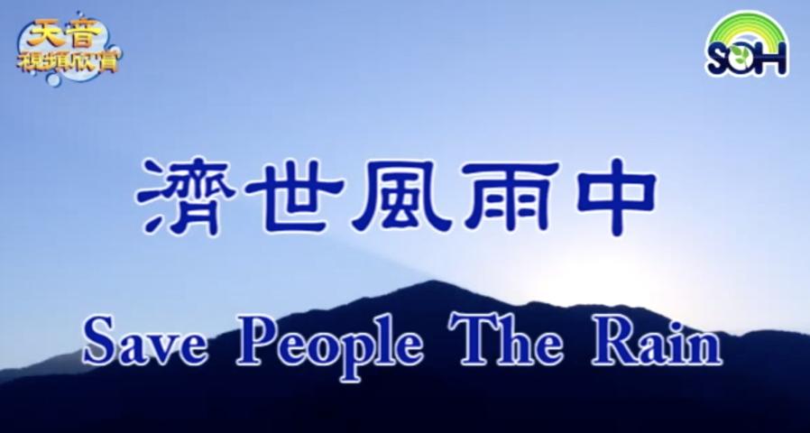 【天音視頻】濟世風雨中(音頻修復版)