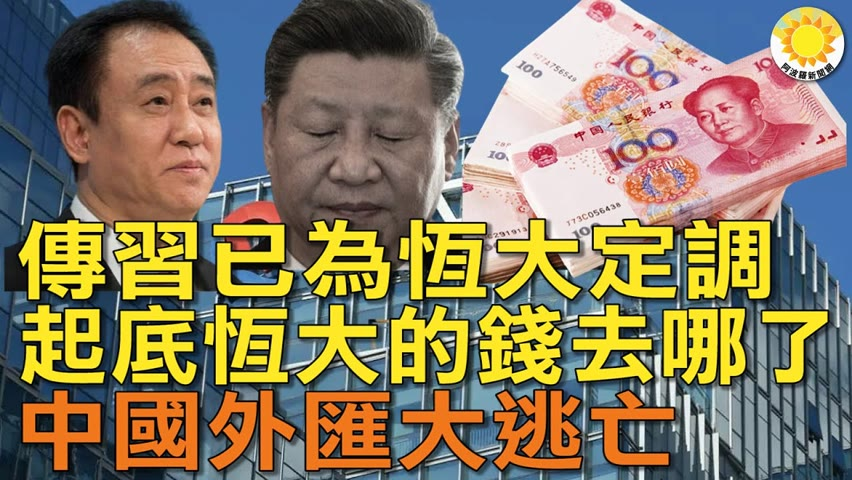 【政經】傳習近平已為恆大定調,許家印突飛北京要見誰?起底恆大的錢去哪了;中國外匯大逃亡;澳警告中共:先撤報復性關稅再談入CPTPP;耶倫:國債若超上限經濟恐衰退;中概股將遭強制下市?IS  |阿波羅網