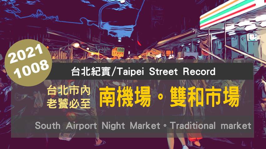 20211008  週五晚間,來到萬華有名的南機場與雙和街黃昏市場,瞧瞧假期開始的人潮如何?Street Walk Tour【台北紀實/Taipei Street Record】