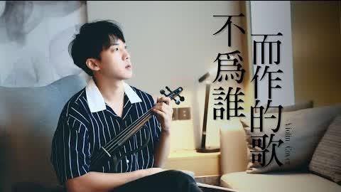 林俊傑《不為誰而作的歌》小提琴版本 | Violin【Cover by AnViolin】