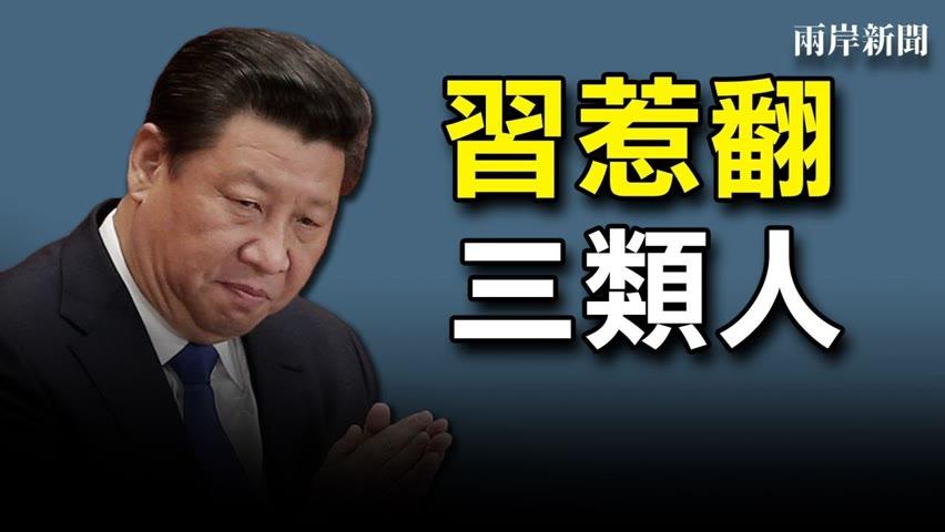 5年前預言全應驗 中國恐步前蘇聯後塵;真實版「魷魚遊戲」在中國上演【兩岸要聞-2021/10/27】