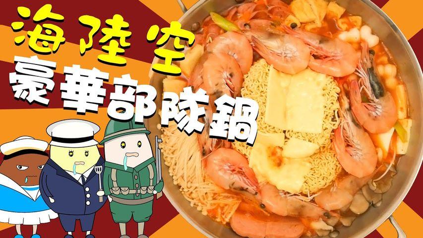 【泡菜系列】海陸空部隊鍋,愛看韓劇的你怎麼能不試!簡單美味的清冰箱料理 酸辣鮮香 人稱--豪華泡麵