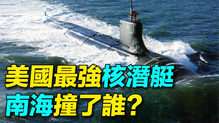 美國最先進核潛艇南海神秘事故,什麼原因?海狼級強在哪裡?為什麼潛艇那麼容易相撞?| #探索時分