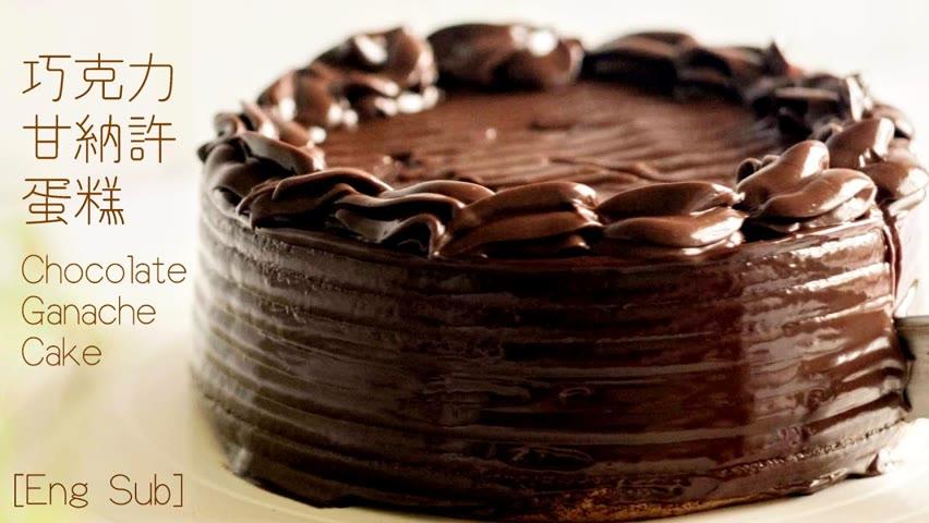 巧克力蛋糕做法 (甘納許蛋糕)【戚風+甘納許+鮮奶油】
