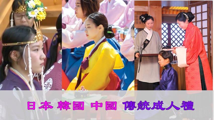 日本韓國中國傳統成人禮 |成人禮 | 笈禮 | 日本成人禮 | 韓國成人禮 | 神傳文化 | 傳統文化 | 馨香雅句第77期