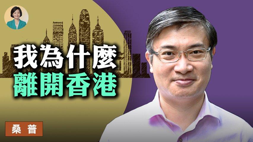 【方菲訪談】專訪桑普:我為什麼離開香港;台灣如何應對中共威脅