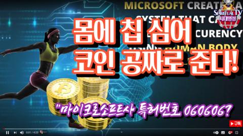 마이크로소프트사 몸에 칩을 심어 암호화 화폐채굴하게 하여 공짜로 돈을 주는 기술을 개발했다. 그 특허 번호가 060606이다. 너도 나도 하겠다고 달려들 것 같은데, YOU선택은?