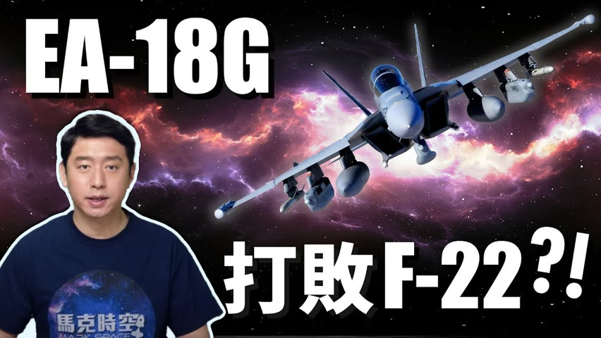 EA-18G咆哮者 多次「擊落」F-22 ! 新一代電戰吊艙明年上陣 雷達通信360度全干擾 | 電戰機 | 干擾吊艙 | 電子戰 | 美國海軍 | 馬克時空 第58期