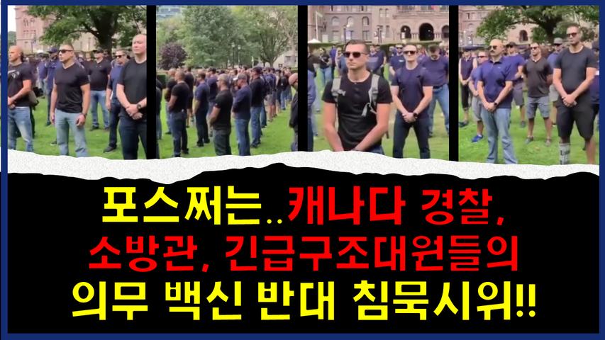 [#165] 포스쩌는..캐나다 경찰, 소방관, 긴급구조대원들의  의무 백신 반대 침묵시위!!