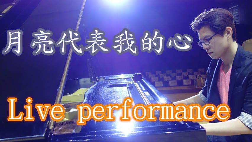 月亮代表我的心 The Moon Represents My Heart -- FaceBook 直播 Live performance 鋼琴 Jason Piano Cover