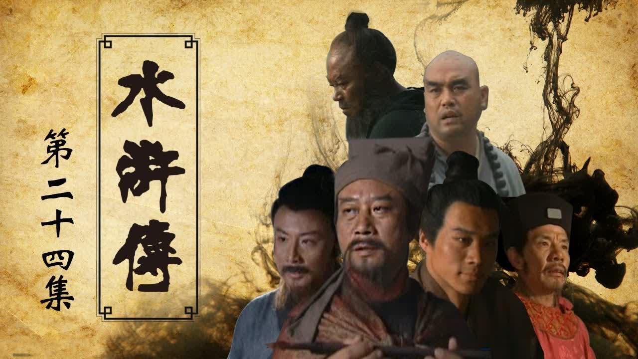 《水滸傳》 第24集 潯陽樓題反詩(主演:李雪健、週野芒、臧金生、丁海峰、趙小銳)