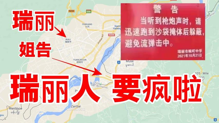 网友爆料:边境要打仗!军队进城,云南姐告已成空城,瑞丽也快空了!