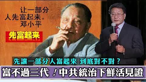 [ 程曉農 0908 精華] 富不過三代!中共統治下鮮活見證。先讓一部分人富起來 到底對不對?