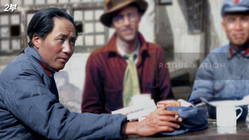 로스차일드의 동아시아 계획ㅣ모택동 탄생의 비밀 2부ㅣ로그네이션 ROGUE NATION
