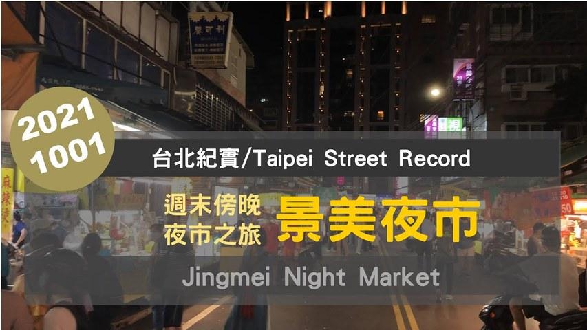 20211001 向來是學子與居民覓食好場所的景美夜市,究竟和其他夜市相比情況如何?Street Walk Tour【台北紀實/Taipei Street Record】