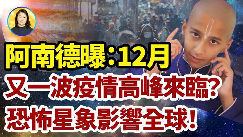 阿南德視頻發布僅2天,對中國預言再次立刻應驗