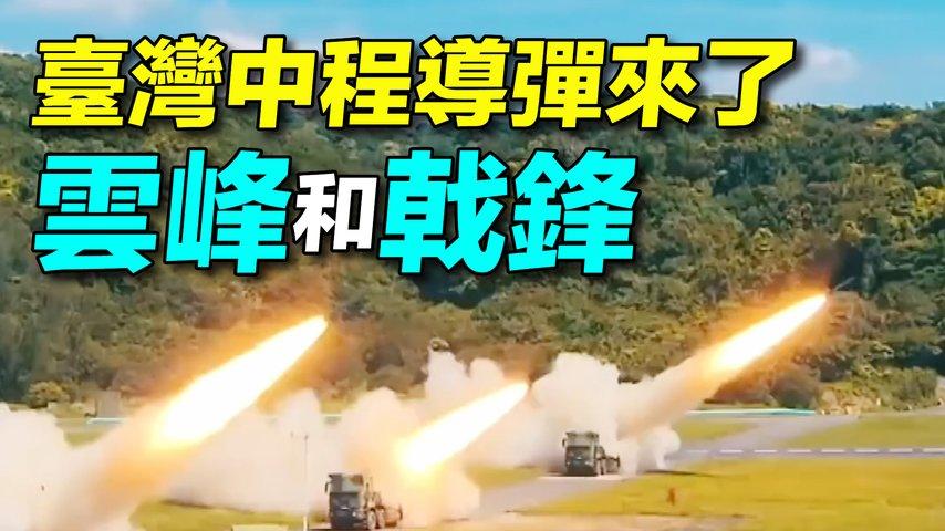 射程2000公里,雲峰和戟鋒飛彈到底有多少戰力?臺灣彈道導彈發展史。 | #探索時分
