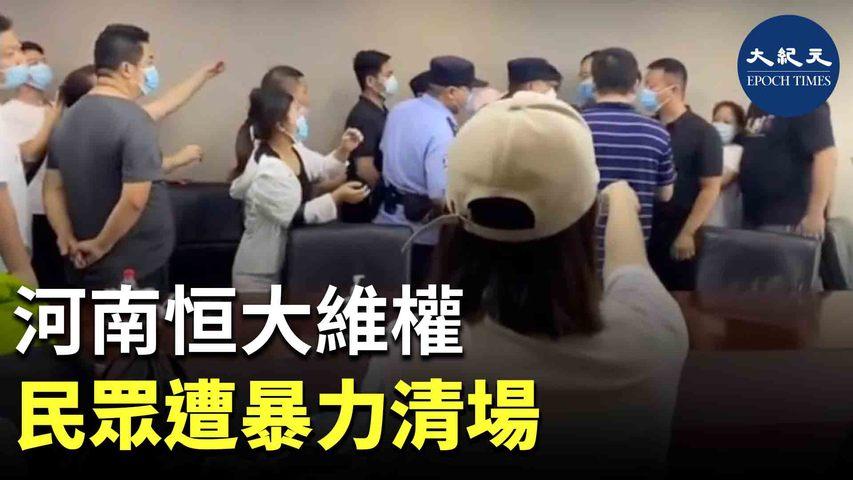 近日,到恒大集團河南公司維權的民眾遭到暴力清場,有人被打傷,一二百人被帶到派出所。受害人表示,通過這次事件讓他對政府徹底失望,他們現在是投訴無門。| #香港大紀元新唐人聯合新聞頻道