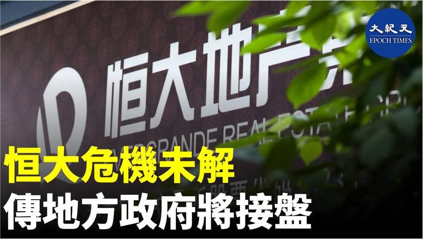恒大集團債務危機未解,有消息傳出,中共當局已經要求地方政府為恒大的垮台做好準備,似乎北京不願出手救助債台高築的恒大地產開發商。學者質疑,中共地方政府有能力處理嗎? | #香港大紀元新唐人聯合新聞頻道