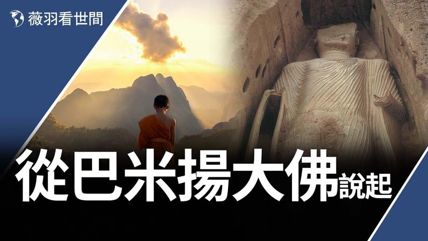 從巴米揚大佛的興衰史到中國歷史上三武一宗滅佛,中共和塔利班注定同一命運。 薇羽看世間 第369期 20210910 2021-09-10 21:11