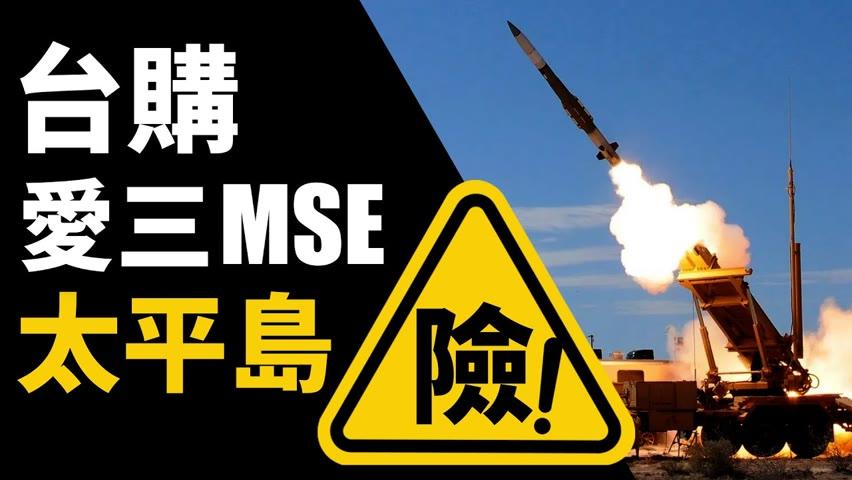 台灣購愛三MSE防空導彈 與天弓三型搭配防空 南海太平島更易被偷襲|愛國者三型|武力犯台|天弓飛彈|馬克時空 第21期