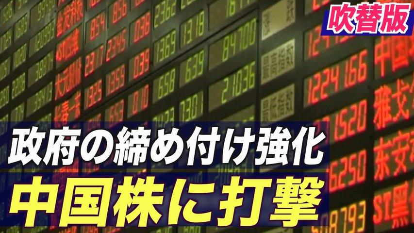 〈吹替版〉政府の締め付け強化が中国株に打撃