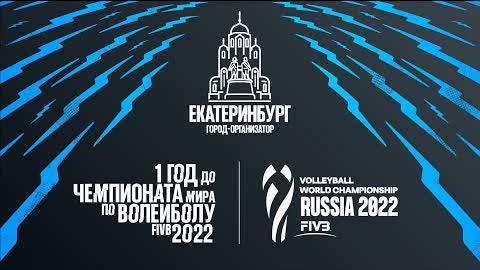 Шоу матч звёзд | Год до чемпионата мира по Волейболу 2022 | Екатеринбург | Полный матч