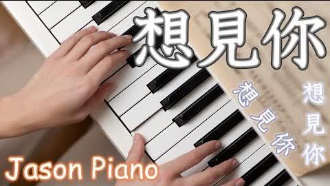 想見你想見你想見你 Miss You 3000【831】想見你 상견니 鋼琴 Jason Piano Cover