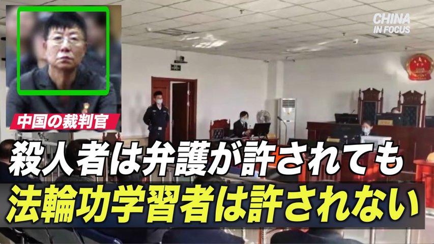 「殺人者は弁護が許されても法輪功学習者は許されない」中国の裁判所