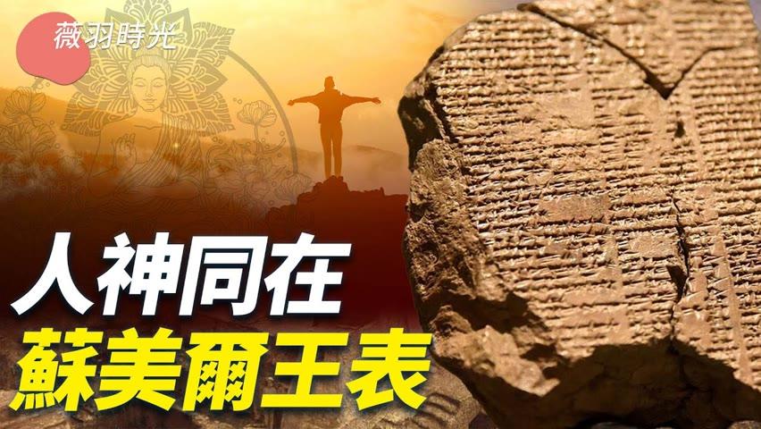 人類壽命曾有8萬歲?蘇美爾王表和佛經中上古七佛的紀錄不謀而合。人類壽命縮短,大洪水是分水嶺?|薇羽時光 第53期