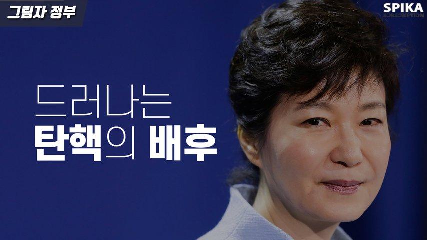 박근혜 대통령 탄핵 '교묘히 감춰진 배후'ㅣ그림자 정부ㅣ스피카 스튜디오 SPIKA STUDIO