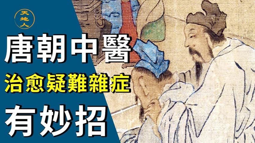 中醫乃是神傳醫學,古代的中醫,尤其是那些在歷史上留下許多神奇故事的中醫,他們的神奇技能絕不是現代人通過讀醫科大學就能夠得到的。唐朝五代筆記《北夢瑣言》中記載的幾個唐朝中醫神奇診斷、手到病除的故事。