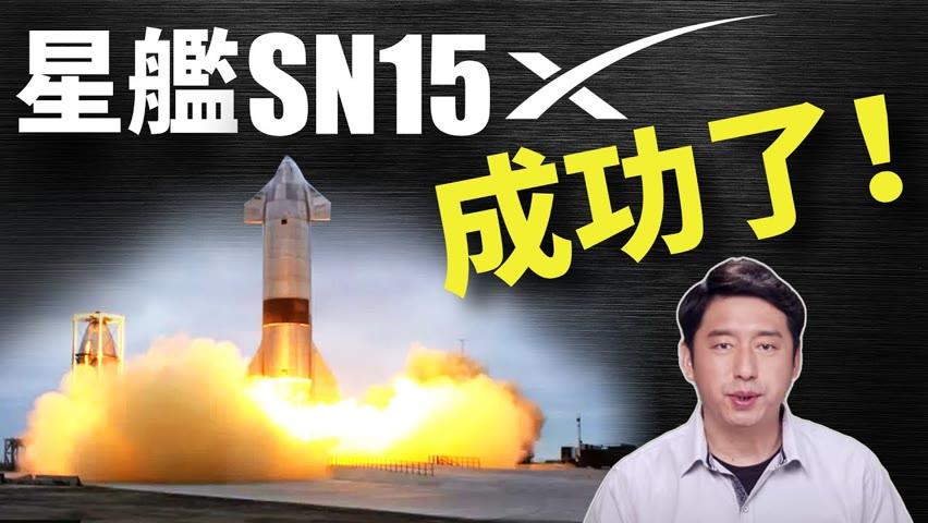 SpaceX 星艦SN15試飛成功 藍色起源要載人飛行 星鏈訂單超50萬件 載人龍飛船首次夜間回收|星艦|SN15|星鏈|SpaceX|藍色起源|龍飛船|馬克時空 第30期
