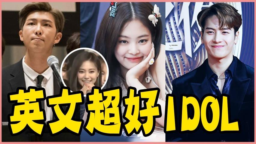 Jennie、RM英文能力嚇壞外國人!盤點隊內英語擔當的Kpop愛豆們-BLACKPINK/BTS/Red Velvet/Got7