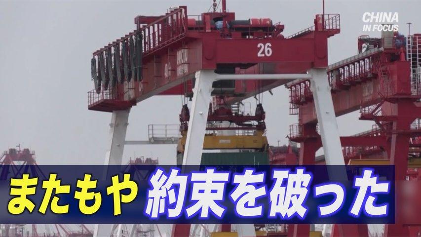 中共 国有企業に中国製品使用の義務付け バイチャイニーズの動き