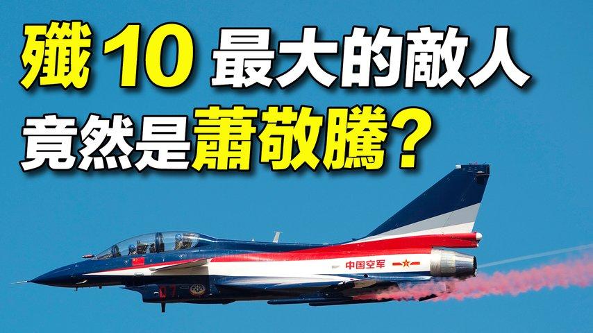 中國殲10戰鬥機竟然怕水?用海綿手洗的殲10 VS 機器人自動沖洗的F16;中美清洗戰鬥機的技術差距有多大?| #探索時分