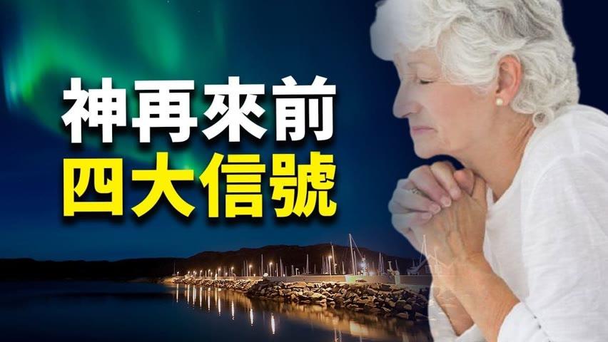 挪威90嵗老婦人預言:神再來前 人類經歷四波浪潮,現在就等最後一波。什麼使我們失去被救的機緣?I 探索與洞見 | 預言警示 |
