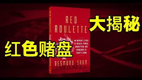 有好书看了,《红色赌盘》扒掉当代所有红色家族的底裤!中共如临大敌威胁作者沈栋:出版会出人命的!