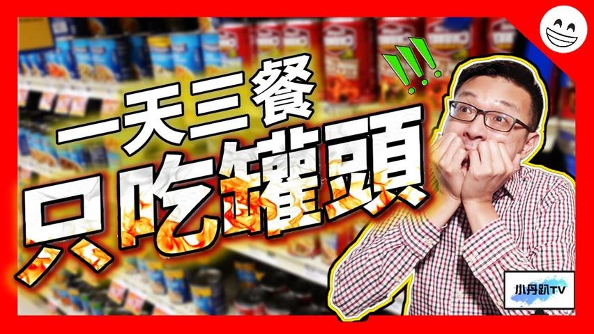 三餐只吃罐頭!美國有什麼奇怪的罐頭食品,湯湯水水飽得好快,而且竟然幾乎都有芹菜…| 小丹趴TV