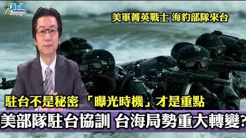 吳明杰1023精華: 美部隊駐台協訓 台海局勢重大轉變? 駐台不是秘密 曝光時機才是重點