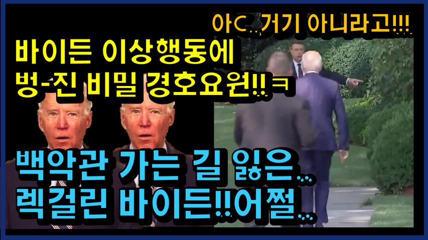 [#167] 백악관 사저 들어가는 길도 잊어 비밀 경호국 요원들 벙지게 만든 렉걸린 바이든