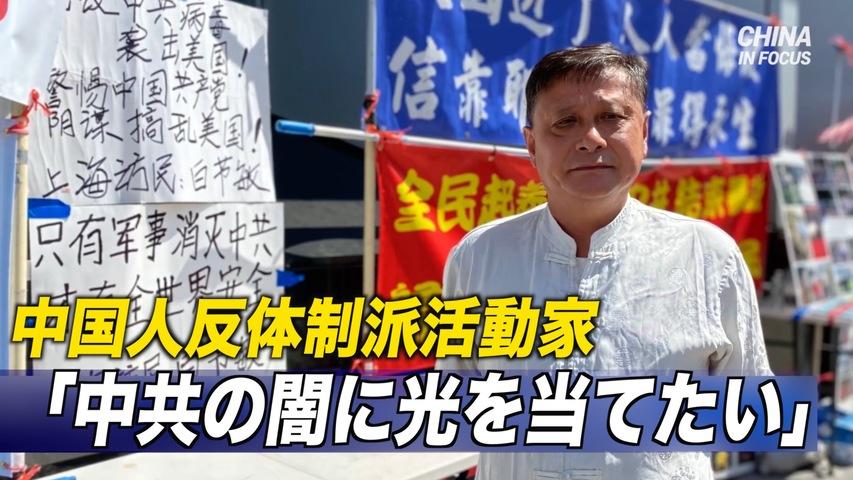 〈字幕版〉「中共の闇に光を当てたい」中国人反体制派活動家