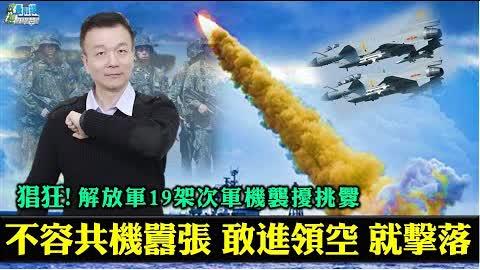 [余北辰0911精華] 猖狂!解放軍19架次軍機襲擾挑釁。不容共機囂張 敢進領空就擊落。