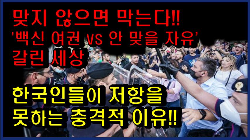 [#169] 한국인들이 저항을 못하는 충격적 이유!! _ 맞지 않으면 막는다!!'백신 여권 vs 안 맞을 자유' 갈린 세상