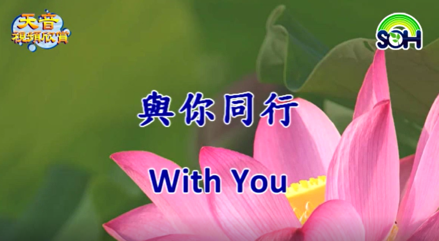 【天音視頻】與你同行